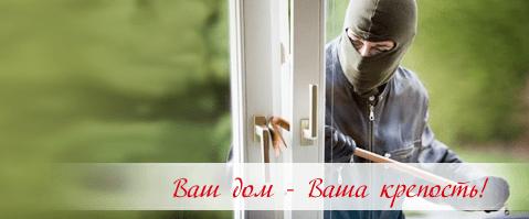 Страхование домов, квартир, домашнего имущества